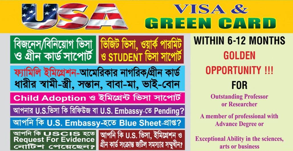 Us Visa Success Profile M R I Chowdhury Associates